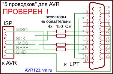 Avr программатор lpt своими руками